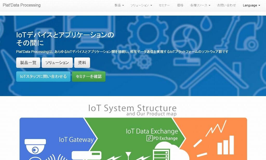 IoT向けデータ伝送プラットフォーム