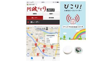 徳島市阿波おどりにてIoT機器iBeaconおよびEddystone連動のアプリ提供。世界に先駆けた技術導入の取り組みも