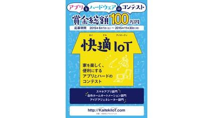 賞金総額100万円!快適IoT〜家を楽しく、便利にするアプリとハードのコンテスト〜開催