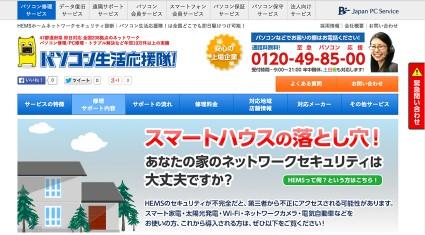 日本PCサービス、便利なホームネットワークが狙われる危険性を事前に防ぐ、HEMSのセキュリティ診断サービスを開始
