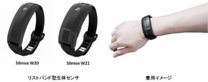 東芝、リストバンド型生体センサ「Silmee™ W20」「Silmee™ W21」の発売