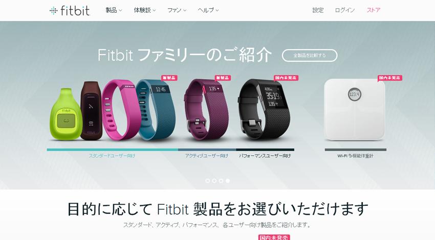 Fitbit、Windows 10用Fitbitアプリ発表