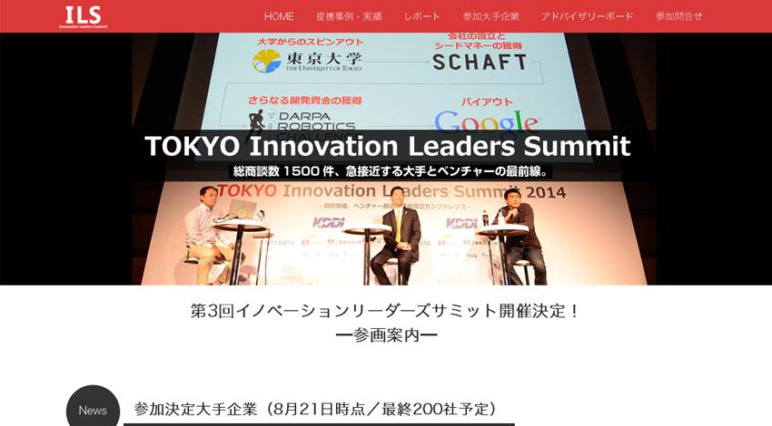第3回 TOKYOイノベーションリーダーズサミット グローバルイノベーションチャレンジ(GIC)デモ登壇者を募集中 応募〆9月末まで