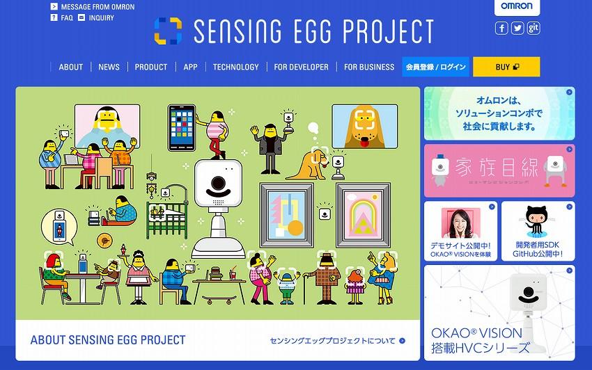人認識センサーでスマートフォンアプリを開発しよう Sensing Egg Project for Human Vison Components (HVC-C)