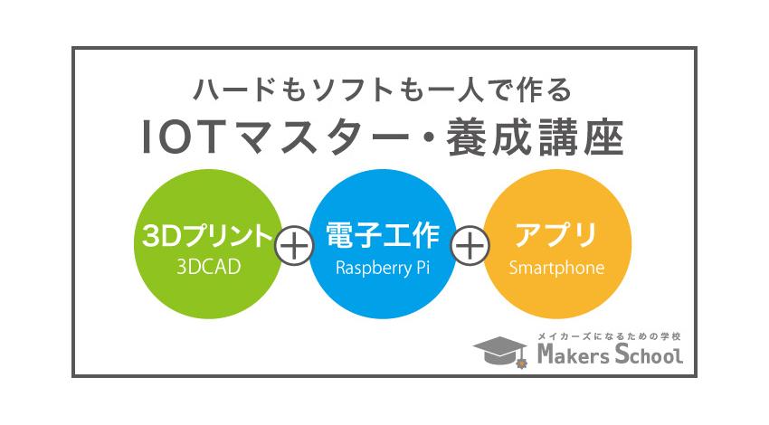 メイカーズファクトリー、ハードもソフトも一人で作る IOTマスター養成講座を2015年秋に開講