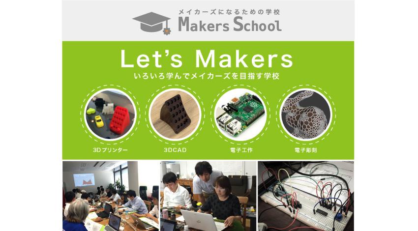 メイカーズファクトリー、ハードもソフトも一人で作る!IOTマスター養成講座を2015年秋に開講