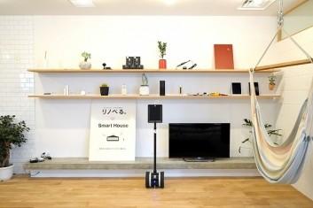 リノベる、スマートハウスのショールームを渋谷にて新たにオープン ~ 最新のIoT技術とアイデアを集めたスマートハウス事業を開始 ~