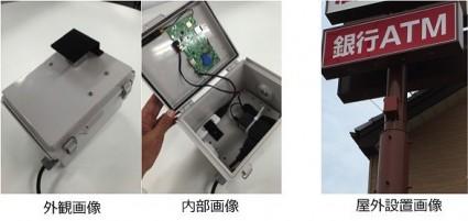 ベイシス、屋外用BLE(Bluetooth Low Energy) Gateway販売開始のお知らせ