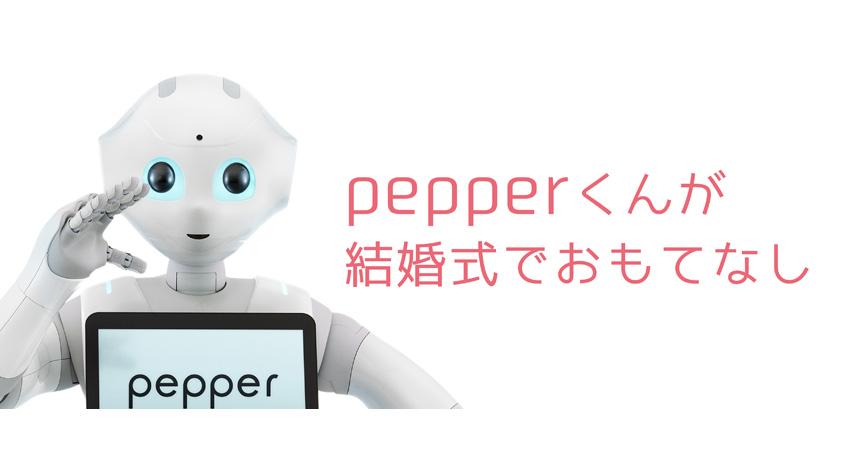 """Favio wedding、話題のパーソナルロボット"""" pepper"""" をあなたの結婚式に派遣してゲストのおもてなし演出をするサービスがスタート"""