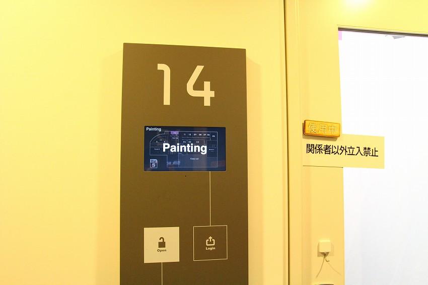 Paintingルーム