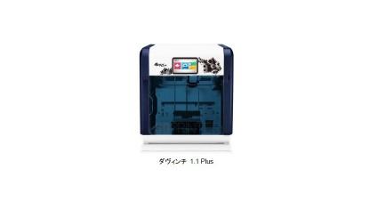 """XYZプリンティングジャパン、パソコンいらずのパーソナル3Dプリンター""""ダヴィンチ 1.1 Plus""""発売"""