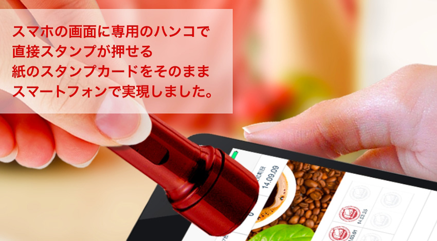APPLIYA、スマホに直接捺印できるスタンプカードアプリ「Stamp」をリリース