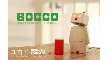 ユカイ工学、進化する見守りロボットBOCCO、Androidアプリを9/8新リリース