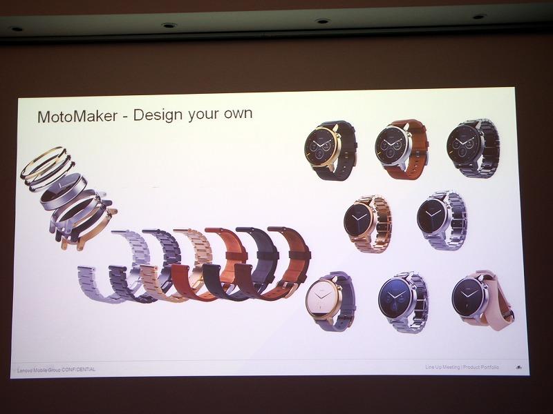 「Moto360」は、デザインをセミオーダー可能。スマホで培った「MotoMaker」の仕組みを流用している