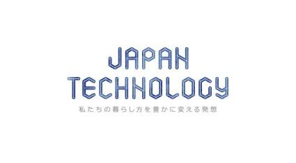三越日本橋本店、ジャパン テクノロジー ~ 私たちの暮らしかたを豊かに変える発想 ~