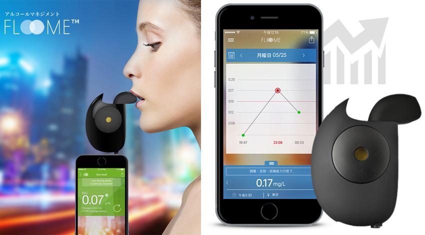 INNOVA GLOBAL、デキる男の新習慣「アルコールマネジメント」をサポートする  スタイリッシュ・ハイクオリティなIoTアルコールチェッカー「FLOOME」発売
