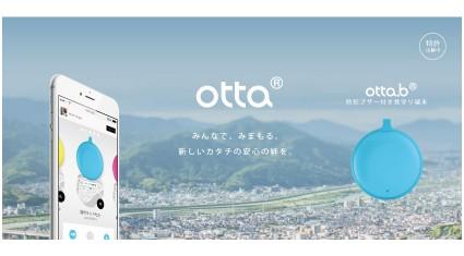 otta、見守りサービスを公立校初導入!〜 福岡市警固小学校にて9月よりテスト運用開始 〜