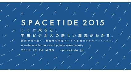 SPACETIDE企画委員会、民間が切り拓く最先端の宇宙ビジネスを紹介するカンファレンス「SPACETIDE 2015」 TOKYO DESIGN WEEK 2015にて内閣府宇宙戦略室と共催