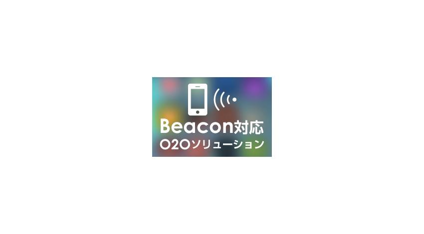 ジグノシステムジャパン、Beaconを活用したスマートフォン向けO2Oソリューションを提供開始