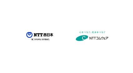 NTT西日本とNTTコムウェア、光BOX+を活用した電力小売事業者等へのHEMSサービス提供開始について