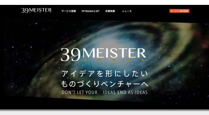 ボーンレックス、NTTドコモと共同で開発したシステムによる IoTハードウェアプロダクトの製品化サービス 「39Meister」をものづくりベンチャー向けに提供開始