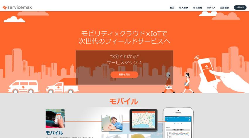 サービスマックス、フィールドサービス業務支援クラウドサービス『サービスマックス』 10月6日(火)より日本語版サービスを提供開始 国内先進企業3社が導入を決定