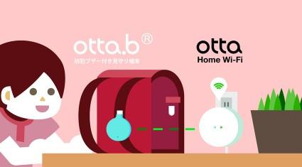 otta、家庭用見守りホームWiFiルーターの開発を発表。共働き家庭にも安心を。〜 クラウドファンディング「makuake」にて先行予約を受付開始〜