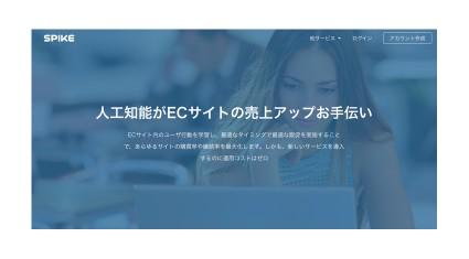 メタップス、人工知能を用いたEC向け自動販促ツール 「SPIKEオートメーション」の提供を開始