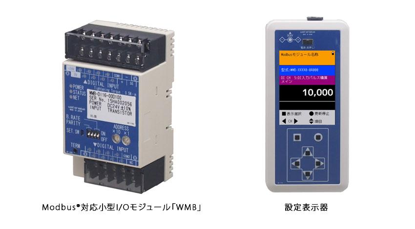 渡辺電機工業、ビル・工場のオートメーションに貢献 Modbus対応小型I/Oモジュール「WMB」発売