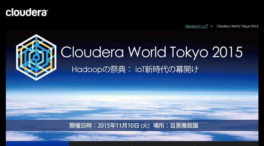 Cloudera、「Cloudera World Tokyo 2015」講演内容を発表、受付開始