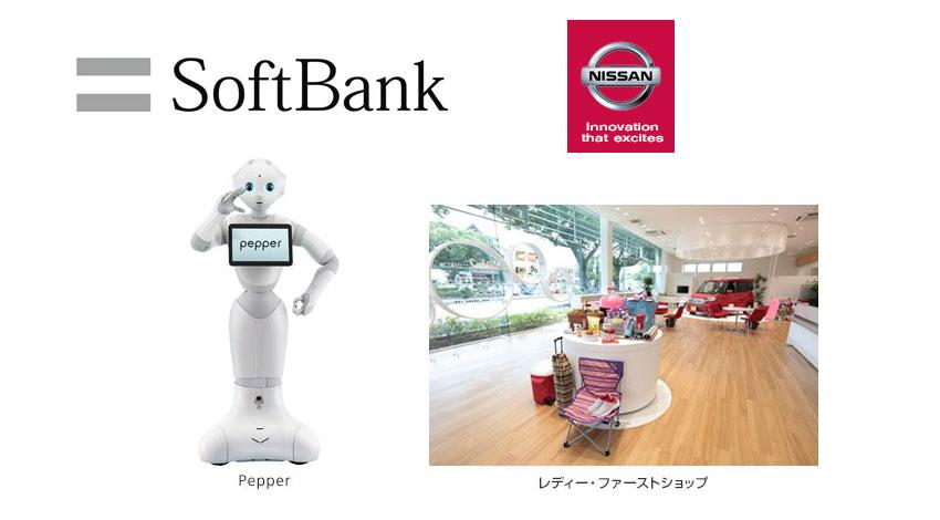 日産自動車とソフトバンク、 日産販売店に人型ロボット「Pepper」を100台導入