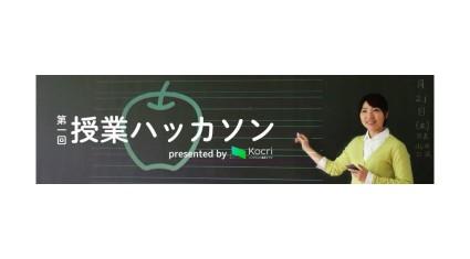 サカワと面白法人カヤックのハイブリット黒板アプリ「Kocri」のハッカソン「授業ハッカソン presented by Kocri」開催 参加者募集