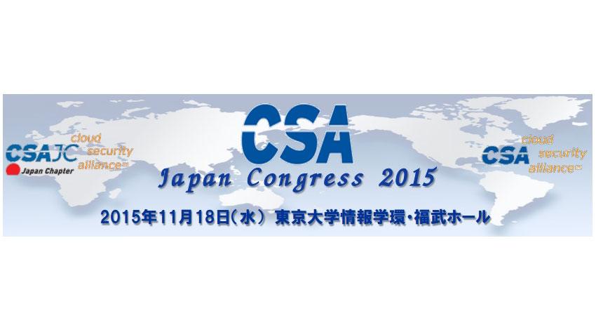 "CSAジャパン、クラウドセキュリティシンポジウム ""CSA Japan Congress 2015""を開催"