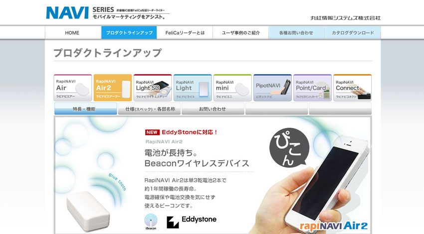 丸紅情報システムズ、BLE Beaconデバイス「RapiNAVI Air2」をEddystoneに対応