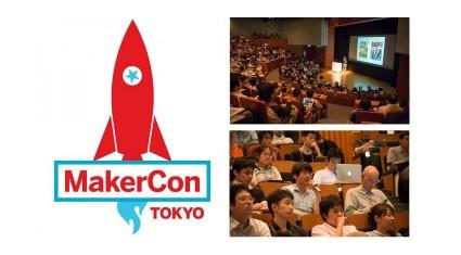 """オライリー・ジャパン、「MakerCon Tokyo 2015」を開催 ~第3回目のテーマは """"Open Innovation"""" by Makers~"""