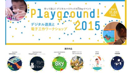 デジタルハリウッド、作って遊ぶ 小・中学生対象『Playground!2015~デジタル遊具と電子工作ワークショップ~』開催