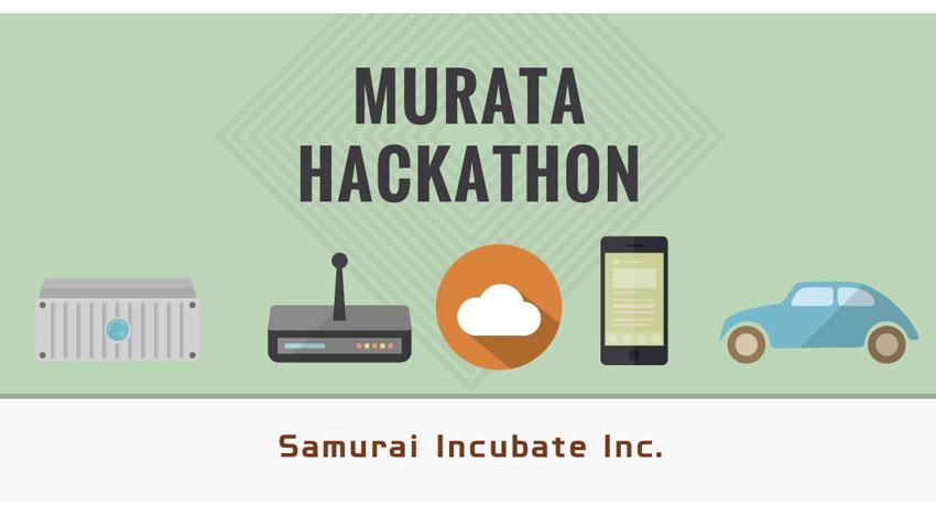 村田製作所ヨーロッパ、サムライインキュベートとハッカソン開催〜IoT分野の新事業アイデアを求め、イスラエルのスタートアップを募集〜