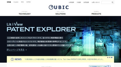 UBIC、トヨタテクニカルディベロップメントとの共同開発による人工知能を用いた知財戦略支援システム「Lit i View PATENT EXPLORER」の提供を開始