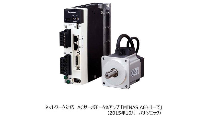 パナソニック、ネットワーク対応 ACサーボモータ&アンプ「MINAS A6シリーズ」を発売~IoT対応機能も順次追加予定