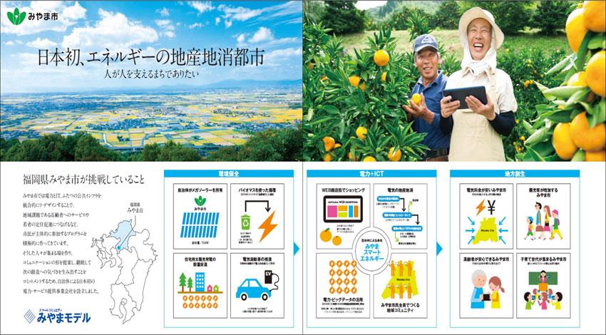 福岡県みやま市のスマートコミュニティづくりが 「2015年度グッドデザイン金賞」を受賞  「日本初、エネルギーの地産地消都市」を掲げたまちづくりが評価