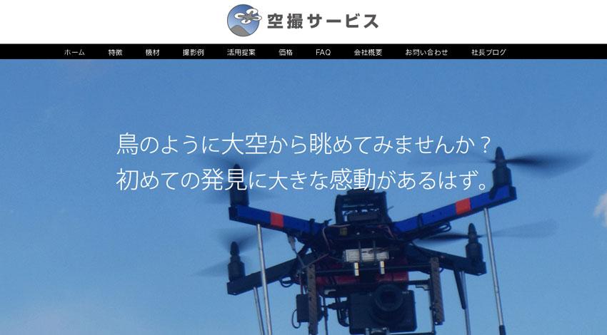空撮サービス株式会社、ドローンを使った測量空撮サービス事業開始