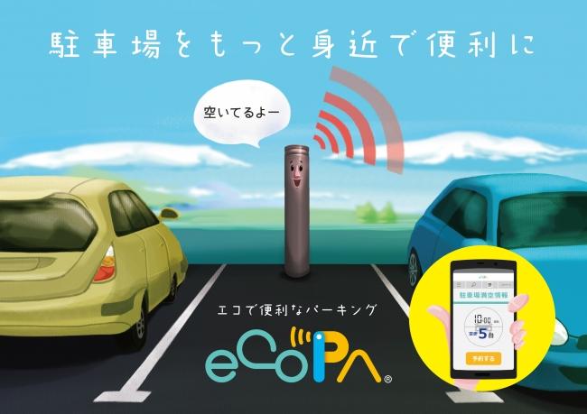 エスキュービズム・テクノロジー、センサーカメラとスマホで駐車場の空き状況確認・予約・決済が可能に