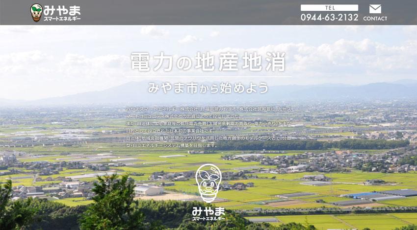 福岡県みやま市、ビッグデータを活用した 「インバランスリスクゼロを目指した電力需給オペレーションシステム」 開発による地域新電力ビジネス支援のための実証実験を開始