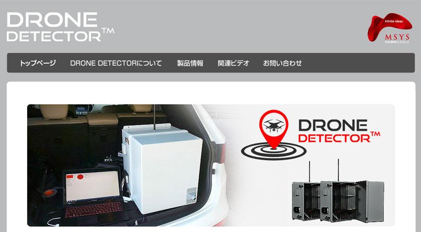 丸紅情報システムズ、米Drone Labs社と国内独占販売代理店契約締結 ~複合型ドローン検知システムの取り扱いを開始~