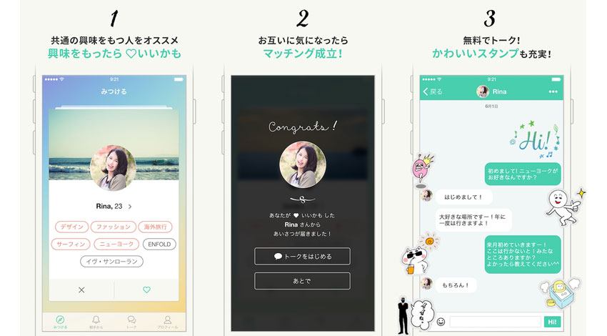 エニーカラー、タグとAIで繋がるマッチングSNSアプリ「hi!」リリース。マッチングの3割は女性同士。