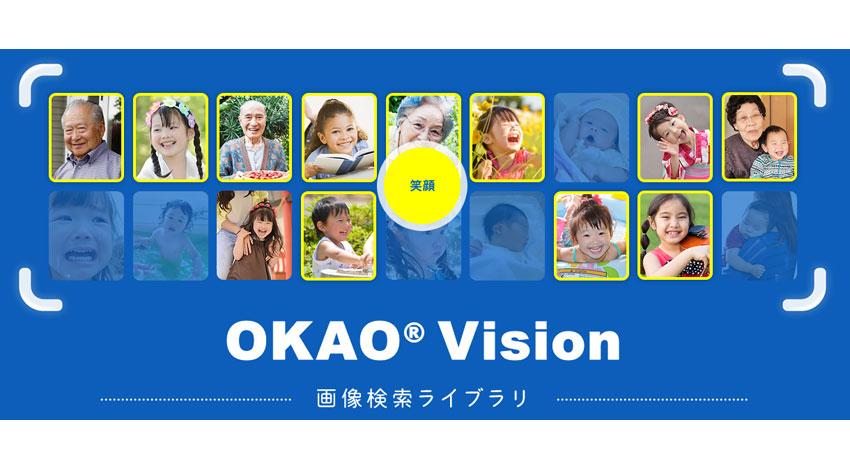 オムロン、膨大な画像データからベストな顔写真を素早く検索する「OKAO(R) Vision画像検索ライブラリ」新発売