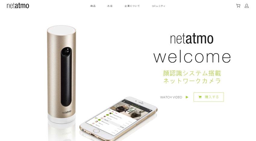 スマートホーム産業で開発を続けるNetatmo社、3,000万ユーロを調達