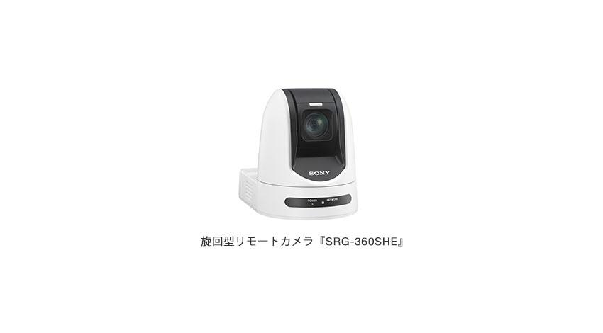 ソニー(SONY)から、360度旋回する、光学30倍ズームのリモートカメラが登場