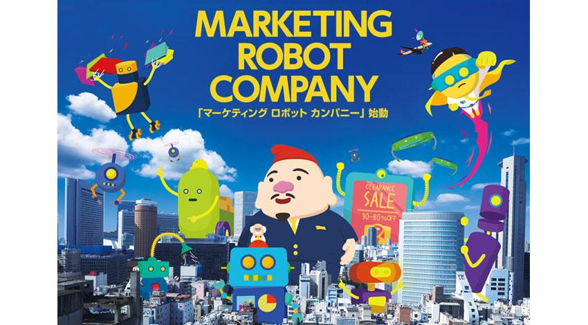 ロックオン、ビッグデータ・人工知能・IoT を活用し、リアル領域を含めたマーケティングを支援する「マーケティング ロボット カンパニー」へ
