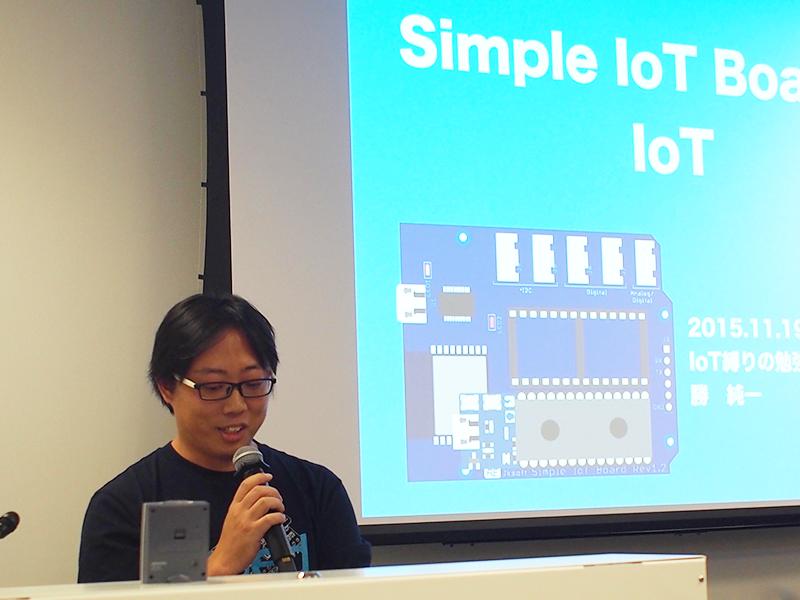 Simple IoT BoardでIoT 勝純一氏
